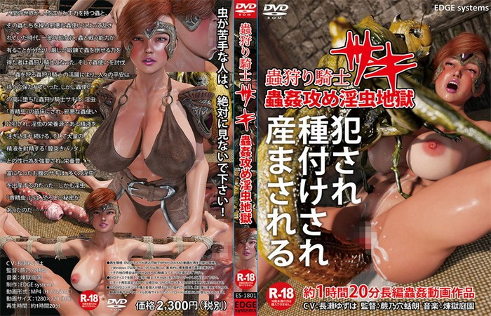 Insect Huntress Saki Hell of Lewd Insects cover